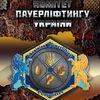 Ukrainian Powerlifting Committee (UPC)