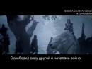 «Белоснежка и Охотник 2» ТВ-ролик 1 русские субтитры