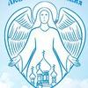 «Любовь Православия» - паломническая служба