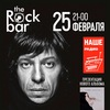 Найк Борзов 25 февраля @The Rock Bar