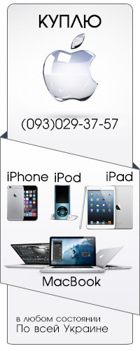 Куплю Apple iphone, ipad бу в любом состоянии   ВКонтакте 9d97f11bee6