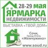Первая Ярмарка недвижимости в Сочи!