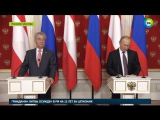 Путин и президент Австрии нашли взаимопонимание в вопросе по Сирии