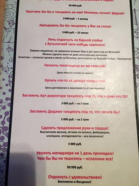 Необычное меню, Shishas Bar на Арбате
