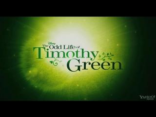 Странная жизнь Тимоти Грина | Трейлер | The Odd Life of Timothy Green | 2012