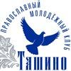 """Православный Молодежный Клуб """"Ташино"""""""