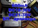 20W 600mA 36V и 18 36V 600mA сравнение драйверов на 30W 900mA led c aliexpress