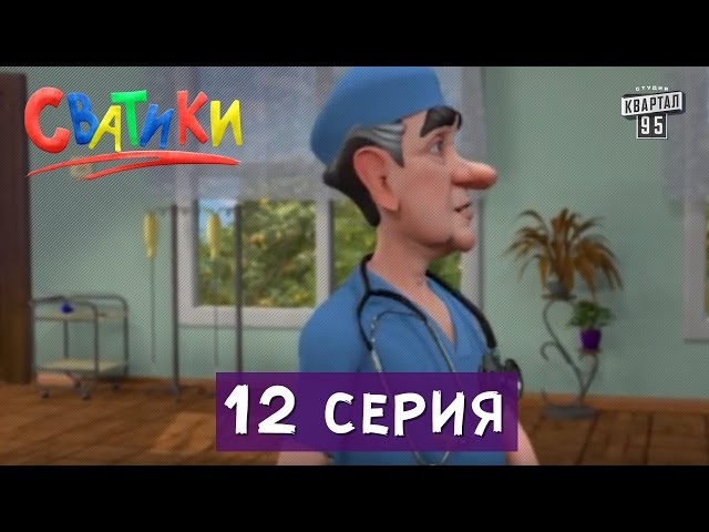Сватики 12 серия мультсериала мультфильм 2016