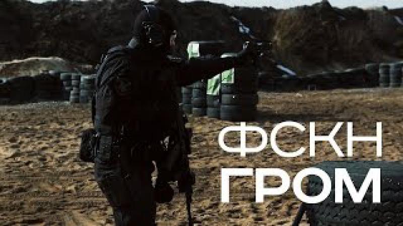 Работа спецназа: ФСКН ГРОМ