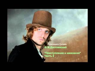 Достоевский ПРЕСТУПЛЕНИЕ И НАКАЗАНИЕ ЧАСТЬ 2 АУДИОКНИГА