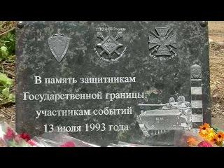 Мемориальная доска героям‑пограничникам установлена на КПП в Таджикистане. Новости. Первый канал