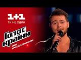 Андрей Осадчук Облиш - выбор вслепую - Голос страны 6 сезон