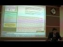 Вводная лекция Охрана труда в организации ч 1 лектор Богданов