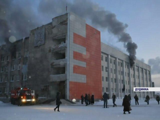 Пожар в администрации Дудинки (Новости 29.12.15)