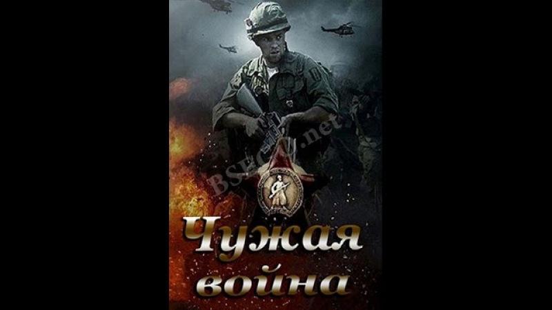 Русский Сериал о Вьетнамской Войне-ЧУЖАЯ Война,2014,3 Серия