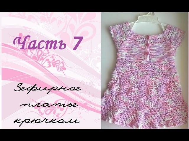 AlinaVjazet детское платье крючком. Часть 7. Повторение листика
