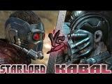 Звёздный Лорд (Стражи Галактики) vs Кабал (Мортал Комбат) - Кто кого? [bezdarno]