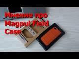 Мнение про чехлы Magpul Field Case