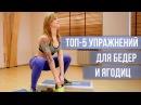 ТОП 5 упражнений для бедер и ягодиц