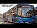 Новинка в Москве! VOLGABUS-6271 Обзор автобуса Вus overview VOLGABUS-6271