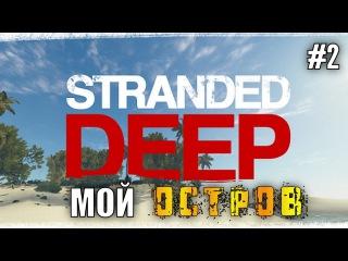 Stranded Deep. Выживаем на собственном острове #2.