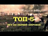 ТОП 5 ИГР о Первой мировой войне Full HD 2015