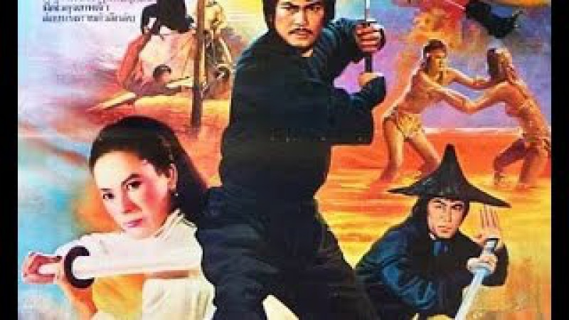 Ниндза Сегуна (каратэ,ниндза,в ролях Хироюки Санада и Сони Чиба)