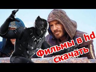 Фильмы в hd скачать Фильм fcfcby rhbl gthdsq vcnbntkm