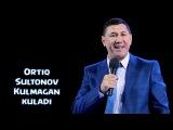 Ortiq Sultonov - Kulmagan kuladi | Ортик Султонов - Кулгмаган кулади