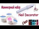 Маникюрный набор Nail Decorator , гель для маникюра и чехол из Китая Посылка с  Aliexpress