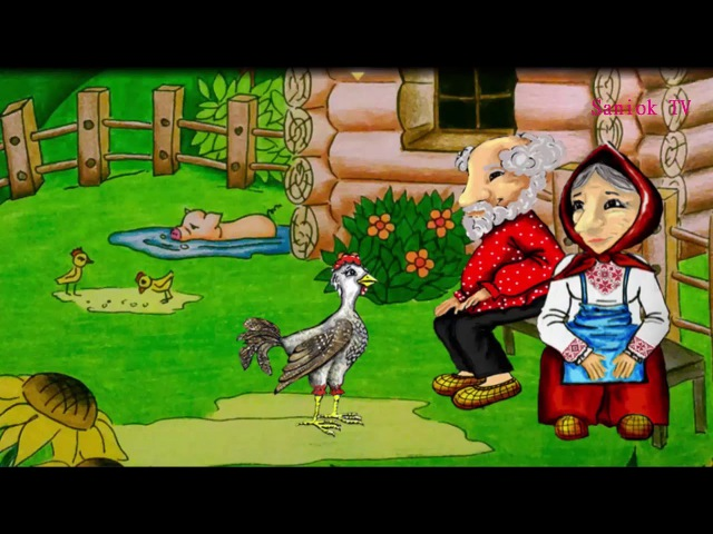 Сказки для детей Курочка Ряба Сказки онлайн Мультик СКАЗКА Аудиосказки