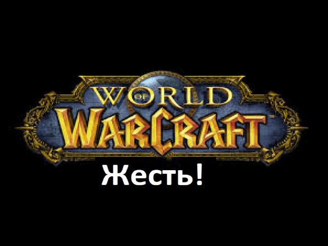 Жесть-квест - World of Warcraft 4