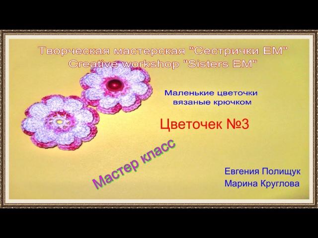 Маленький цветочек №3