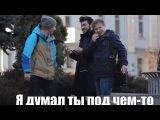 МАКС КОРЖ - МОТЫЛЁК  МУЗ ПРАНК