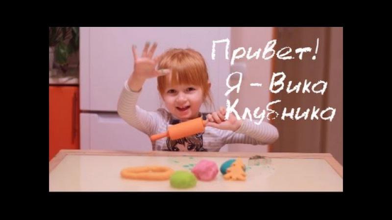 Новый канал для детей Вика - Клубника. Рисуем, лепим, готовим, гуляем и читаем!