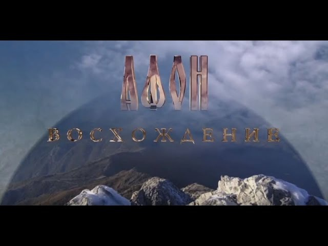 АФОН. ВОСХОЖДЕНИЕ (2016) Фильм Аркадия Мамонтова HD