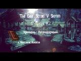 The Elder Scrolls V Skyrim - МОЙ ПЕРВЫЙ ДОМ - 1080/60FPS - Серия 2