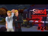 The Sims 4 Challenge Каинова печать 24