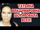 Дом 2 🍅 15 мая Новости на 6 дней раньше эфира 15 05 2016