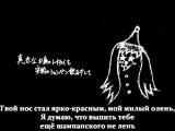 Hatsune Miku - I Don't Need Christmas  (rus sub)