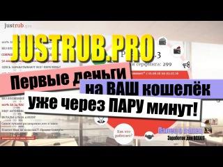 JUSTRUB.PRO - деньги в кошельке через ПАРУ минут после регистрации!