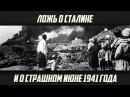 Евгений Спицын Как создавали ложь о Сталине и о 22 м июня 1941 года