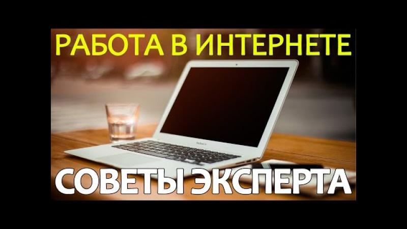 Как заработать в интернете новичку. Заработок в интернет с нуля без вложений. Деньги в интернете