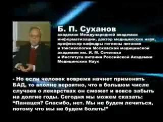 Правда о БАДах - Академики о Бадах!!!
