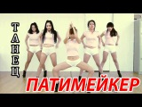 Пика - Патимейкер / Танец красивых девушек (ХЕЙ БИТМЕЙКЕР УЛИЧНЫЙ ДЕНСЕР)