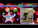 Урок 8. Элементы акробатики с Але.