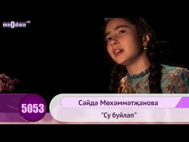 Новый клип Саиды Мухаметзяновой на песню