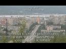 Мурманск - самый большой город в мире за Полярным кругом со 100-летней историей