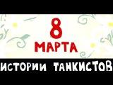 Восьмое марта - Истории танкистов Приколы, баги, забавные ситуации World Of Tanks.