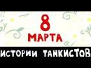 Восьмое марта Истории танкистов Приколы баги забавные ситуации World Of Tanks